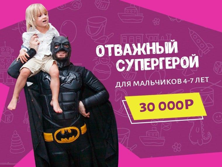 Организация праздников для детей - отважный супергерой