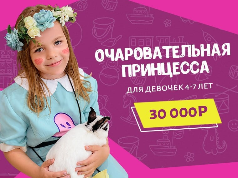 Организация праздников для детей - очаровательная принцесса