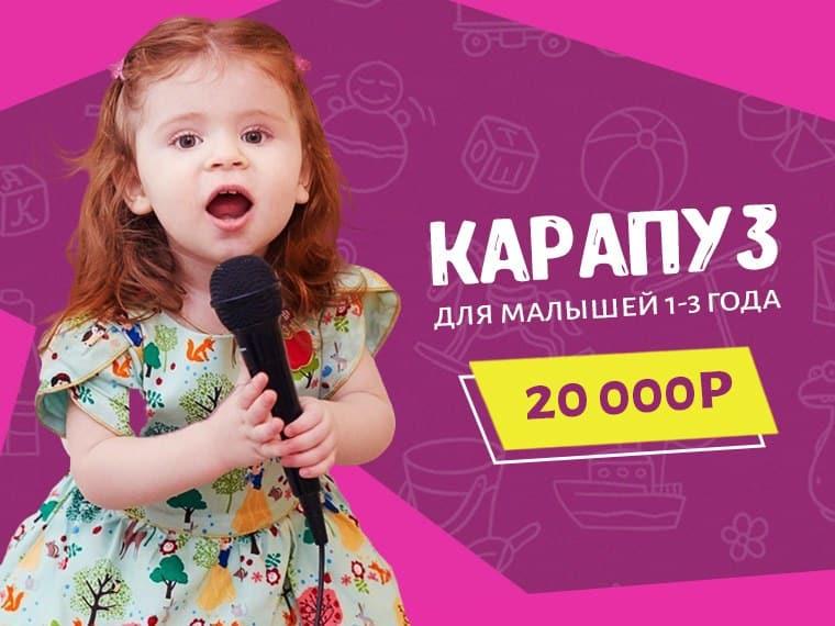 Организация праздников для детей - карапуз