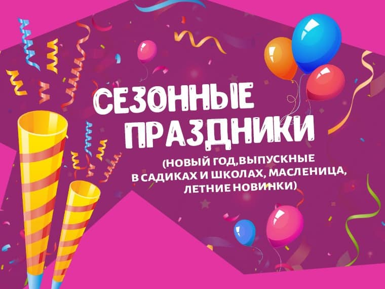 Организация праздников для детей - сезонные праздники