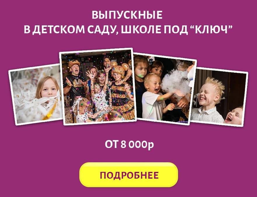 Организация праздников для детей - категория 1